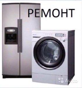 Ремонт холодильников и стиральных машин-автомат