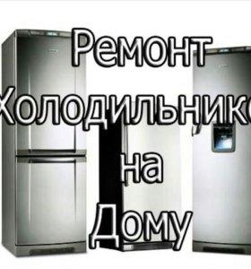 Ремонт Холодильников, стиральных и посудомоичных