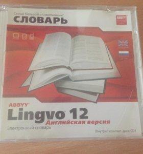 Электронный словарь Abby Lingvo 12