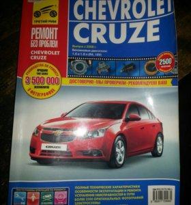 Книга Chevrolet Cruze
