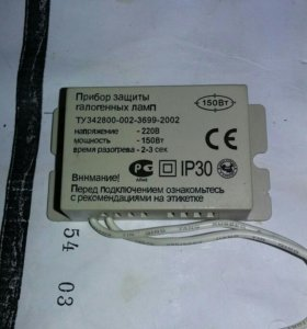 Блок защиты ламп накала