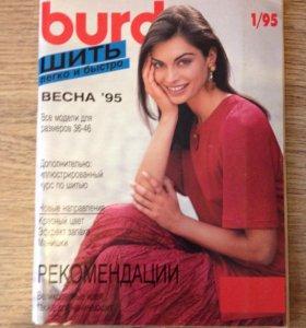 Журналы BURDA MODEN