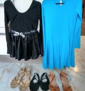 Одежда и обувь для танцев