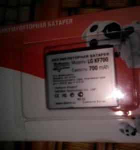 Батарея аккумуляторная LG KF700 2 шт.