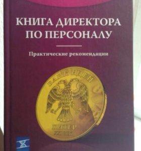 Книга директора по персоналу. Новая