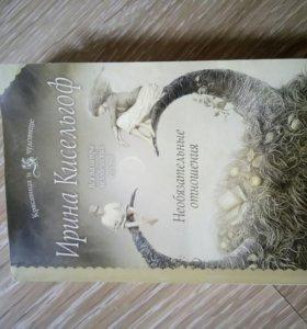 Книга кисельгоф