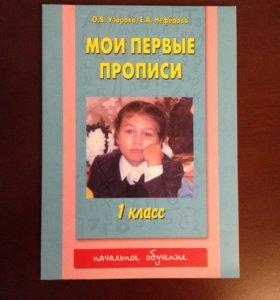 Мои первые прописи Узорова, Нефедова 1 класс