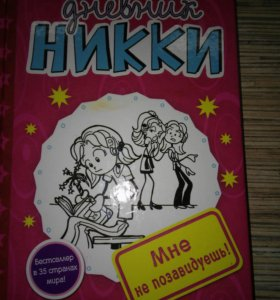 Дневник девочки Никки
