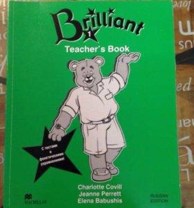Brilliant 1 книга для учителя