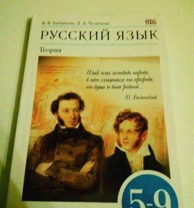 Теория по русскому языку 5-9 класс