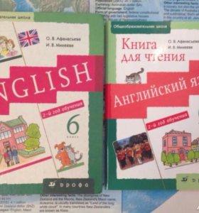 Афанасьева. Английский 6 класс