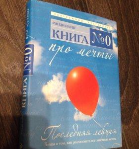 Книга #0. Про мечты. Психология