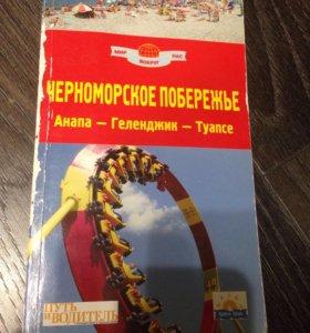 Анапа Геленджик Туапсе Новороссийск