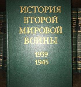 История Второй Мировой войны 1939-1945г 12 томов