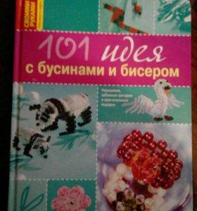 Книжки про бисероплетение