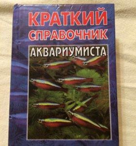Книга Краткий справочник аквариумиста