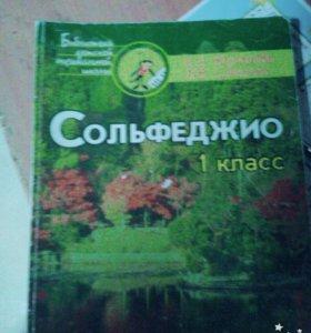 Учебник сольфеджио. А.А. Варламова,Л.В.Семченко