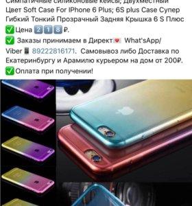 Кейсы для айфонов