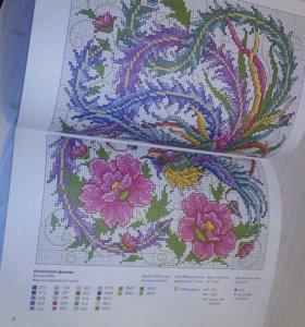 Книга со схемами для вышивания