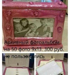 Архивный фотоальбом