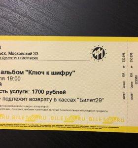 Билет на СПЛИН