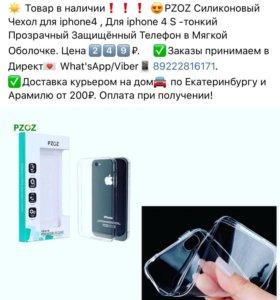 Силиконовый Чехол для iphone4 , Для iphone 4 S