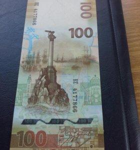 100 рублей Крым и Севастополь
