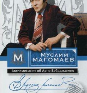 "DVD Магомаев: ""Воспоминания об Арно Бабаджаняне"