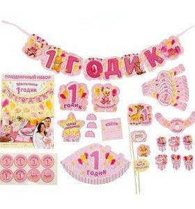 Набор для дня рождения 1 годик
