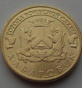 Монеты Юбилейные 10 руб. Хабаровск
