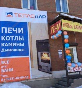 Новый Магазин Печей и Котлов ,Каминов