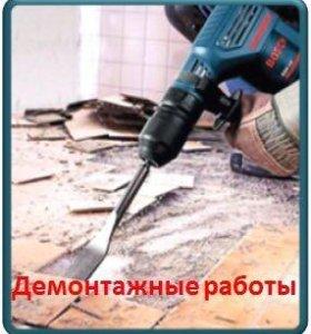 Демонтаж стен демонтаж полов