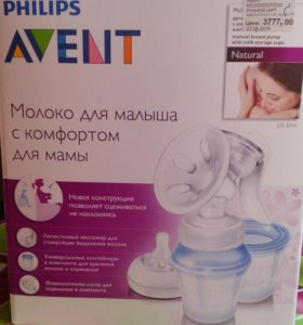 Молокоотсос АВЕНТ