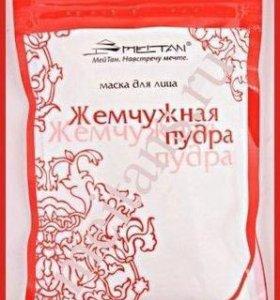 "Маска для лица ""жемчужная пудра"""