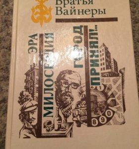 """Братья Вайнеры """"Эра милосердия"""", """"Город принял""""."""