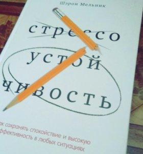 Книга о развитии стрессоустойчивости