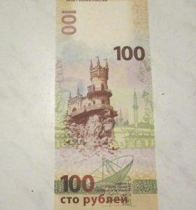 100 рублей Крым и Севастополь.