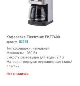 Кофеварка Elektrolux