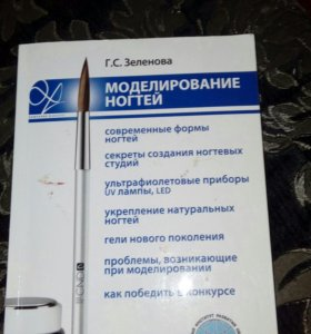Учебное пособие по моделиронию ногтей