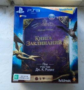 Книга заклинаний PlayStation 3