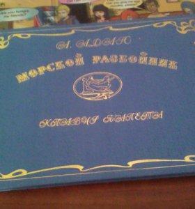Книга для коллекционеров