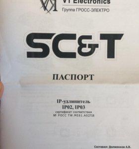 IP - удлинитель IP03