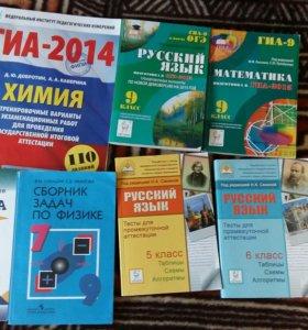Учебники для подготовки к экзаменам