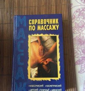 Книга справочник по масссажу