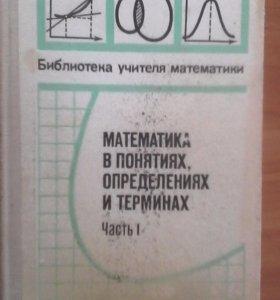Книга, математика в понятиях, определениях и тер.
