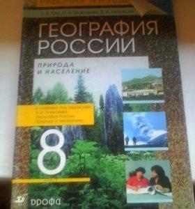 География России .