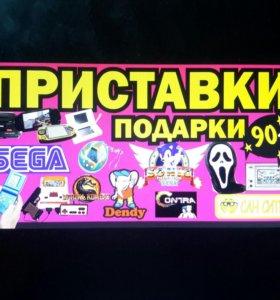 Dendy SEGA Денди Сега Ростест ИГРОВЫЕ ПРИСТАВКИ.