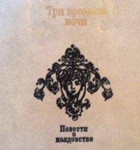 """Книга """" повести о колдовстве"""""""