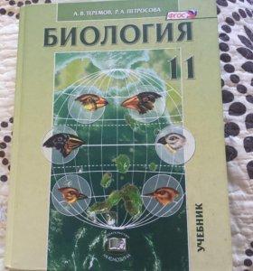 Биология 11 класс Теремов Петросова