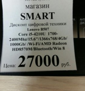 Новый Lenovo b5070 Гарантия